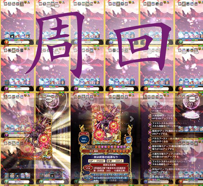 -Dragon's Blader ZERO-ドラゴンズブレイダーゼロ【零級】【龍帝級】周回数