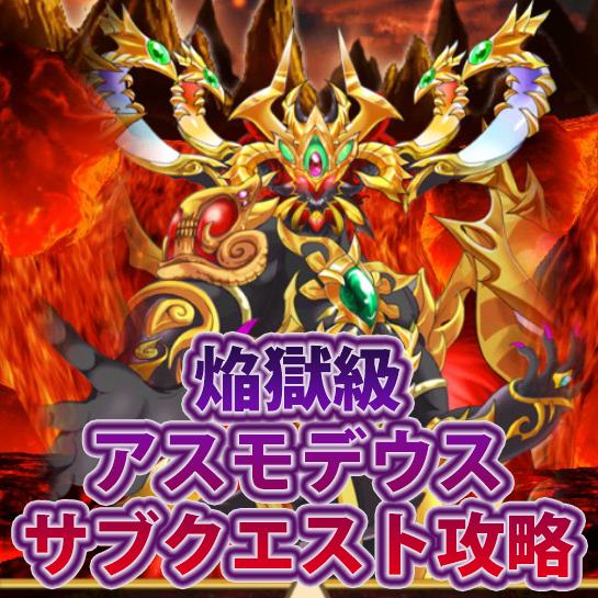 焔獄級-DemonsBlader-アスモデウス-サブクエスト一発攻略
