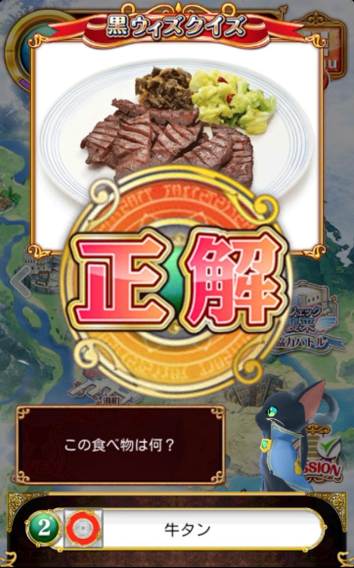 この食べ物は何?-牛テール-牛タン-牛レバ-牛ハラミ-黒ウィズクイズ
