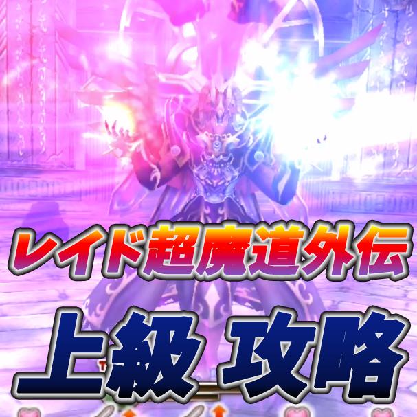 レイド-超魔道外伝-協力バトル-上級-巨凶、うっかり覚醒める-攻略情報-行動パターン