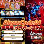 黒業級-AbyssCode01-黒殻の王-ウラガーン-攻略デッキ