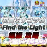 初音ミク-Find the Light-煌級-明の世界-攻略デッキ