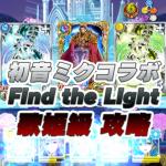 初音ミクイベント-Find the Light(ファインドザライト)-歌姫級-光を求めて-攻略-デッキ