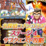 名探偵コナン-4-1~4-阿笠博士と探偵団-攻略デッキと解説