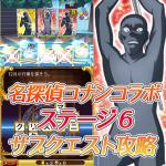 名探偵コナン-6-1~4-捜索!トロピカルランド-攻略デッキと解説