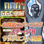 名探偵コナン-8-1~3-対決!怪盗キッド!-攻略デッキと解説