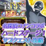 名探偵コナン-ハード-1-1~4-米花町という異界-攻略デッキと解説