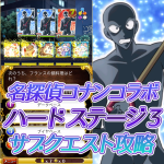 名探偵コナン-ハード-3-1~4-夜の警視庁-攻略デッキと解説