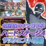 名探偵コナン-ハード-4-1~3-阿笠博士と探偵団-攻略デッキと解説