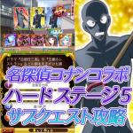 名探偵コナン-5-1~3-毛利探偵の推理ショー-攻略デッキと解説
