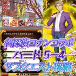 名探偵コナン-ハード-5-4-毛利小五郎の迷推理-攻略デッキと解説