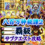 八百万神秘譚2-覇級-福!来れり!-攻略デッキと対策