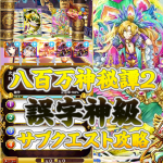 八百万神秘譚2-誤字神級-神様の戦い-攻略デッキと対策