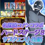 名探偵コナン-ハード-8-1~3-対決!怪盗キッド!-攻略デッキと解説