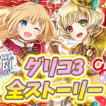 グリコ3-全ストーリー紹介-ハッピースイーツカーニバル