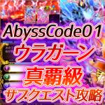 ウラガーン-真覇級-AbyssCode01-覚醒したふたつの理-攻略デッキと解説