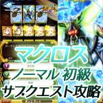 マクロス-ノーマル-初級-宇宙を駆ける黒猫-攻略デッキと対策