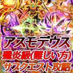 殲炎級-アスモデウス-ハード-Demon'sBlader-獄炎纏う奈落の王-攻略デッキと対策