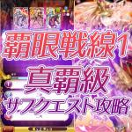 覇眼1-真覇級-黒薔薇の心臓-攻略デッキと対策