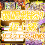 覇眼1-超上級-狩る者狩られる者-攻略デッキと対策