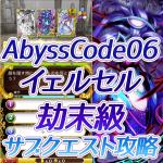 イェルセル-劫末級-AbyssCode06-神を食らう怪物-攻略デッキと対策