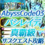 バシレイデ-真覇級-AbyssCode03-無慈悲な聖戦-攻略デッキと解説