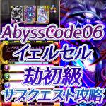 イェルセル-劫初級-AbyssCode06-怪物を討つ英雄-攻略デッキと対策