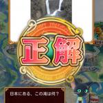 日本にある、この滝は何?-袋田の滝-華厳の滝-称名の滝-那智の滝-黒ウィズクイズ