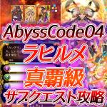 ラヒルメ-真覇級-AbyssCode04-神炎に舞い降りて-攻略デッキと解説