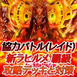 ラヒルメ-レイド-覇級-原初の光、絶命の炎-攻略デッキと対策