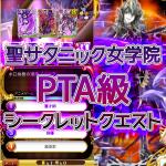 サタ女-シークレットクエスト-PTA級-PTA登場-攻略デッキと対策
