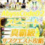 スビェート-真覇級-AbyssCode02-絶望という名の聖地-攻略デッキと解説