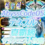 テネブル-真覇級-AbyssCode05-無慈悲な聖戦-攻略デッキと解説