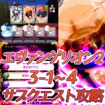 【エヴァ2】3-1~4「異界投影」攻略デッキと対策
