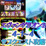 【エヴァ2】4-1~4「追憶の抜け殻」攻略デッキと対策