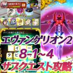 【エヴァ2】8-1~4「逃れられない夢」攻略デッキと対策