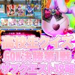 高校生クイズ-GQW-決勝第1戦-アイドル修羅道-攻略デッキと対策