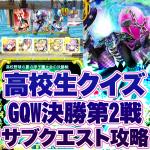 高校生クイズ-GQW-決勝第2戦-邪神の復活……!-攻略デッキと対策