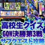 高校生クイズ-GQW-決勝第3戦-コスモデスティニー-攻略デッキと対策
